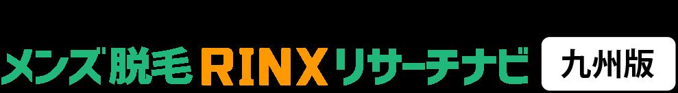メンズ脱毛RINXリサーチナビ【九州版】